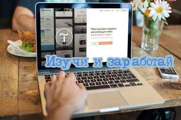 Онлайн-тренинг «Сайты на Tilda»